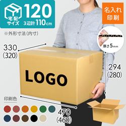 【名入れ印刷】宅配120サイズ ダンボール箱(3辺計110cm)