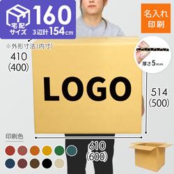 【名入れ印刷】宅配160サイズ ダンボール箱(3辺計154cm)