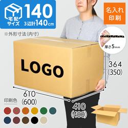 【名入れ印刷】宅配140サイズ ダンボール箱(3辺計140cm)