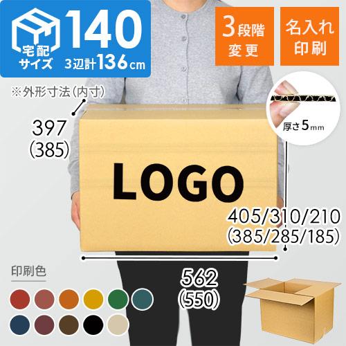 【名入れ印刷】宅配140サイズ ダンボール箱(高さ変更可能)