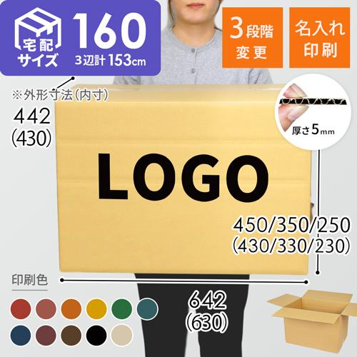 【名入れ印刷】宅配160サイズ ダンボール箱(高さ変更可能)