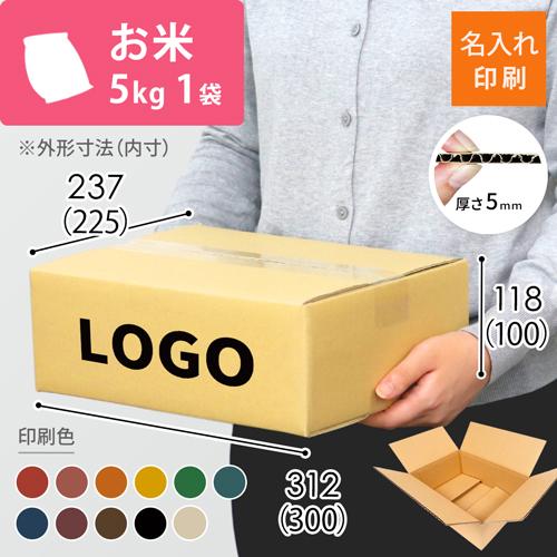 【名入れ印刷】宅配80サイズ ダンボール箱(お米5kg×1袋用)