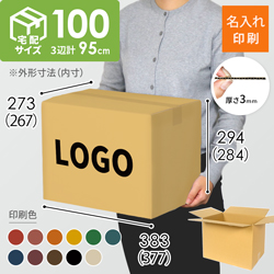 【名入れ印刷】宅配100サイズ ダンボール箱(クロネコボックス10)