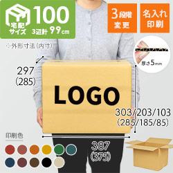 【名入れ印刷】宅配100サイズ ダンボール箱(高さ変更可能)