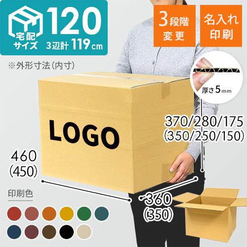 【名入れ印刷】宅配120サイズ ダンボール箱(高さ変更可能)