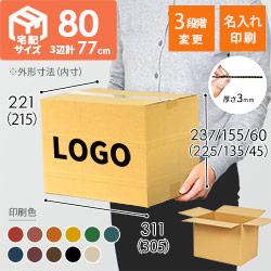 【名入れ印刷】宅配80サイズ ダンボール箱(高さ変更可能)