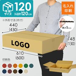 【名入れ印刷】宅配120サイズ ダンボール箱 薄型(600×430×130mm)