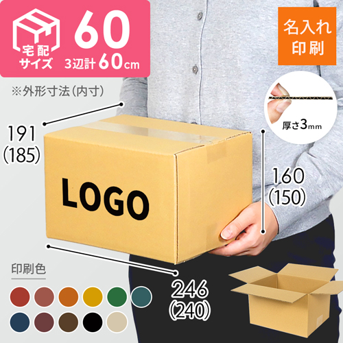 【名入れ印刷】宅配60サイズ ダンボール箱(最大サイズ3辺60cm)
