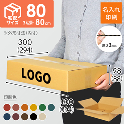 【名入れ印刷】宅配80サイズ ダンボール箱 薄型(最大サイズ3辺80cm)