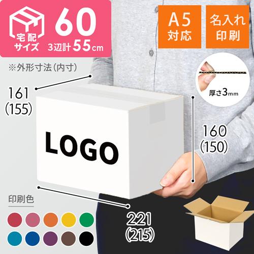 【名入れ印刷】宅配60サイズ ダンボール箱・白(A5判コミック・漫画用)