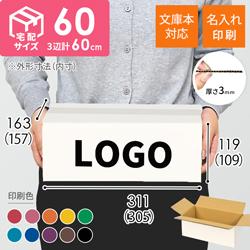【名入れ印刷】宅配60サイズ ダンボール箱・白(文庫本用)