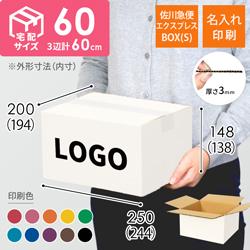 【名入れ印刷】宅配60サイズ 佐川エクスプレスBOX・白(Sサイズ)