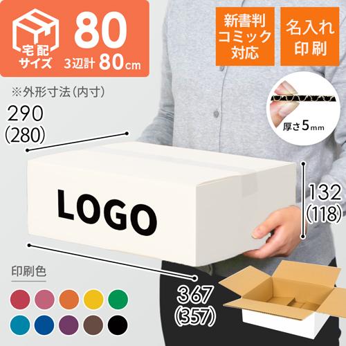 【名入れ印刷】宅配80サイズ ダンボール箱・白(少年・少女コミック・漫画用 )