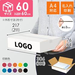 【名入れ印刷】宅配60サイズ ダンボール箱・白(底面A4)