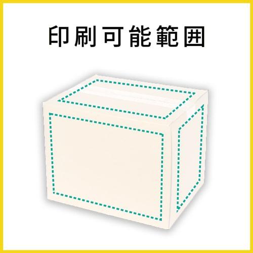 【名入れ印刷】宅配80サイズ ダンボール箱・白(底面A4)