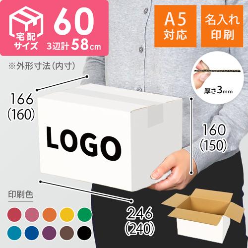 【名入れ印刷】宅配60サイズ ダンボール箱・白(底面A5)