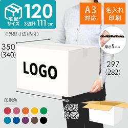 【名入れ印刷】宅配120サイズ ダンボール箱・白(底面A3)