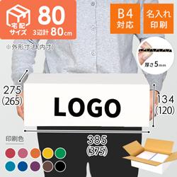 【名入れ印刷】宅配80サイズ ダンボール箱・白(底面B4)