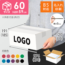 【名入れ印刷】宅配60サイズ ダンボール箱・白(底面B5)
