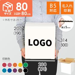 【名入れ印刷】宅配80サイズ ダンボール箱・白(底面B5)