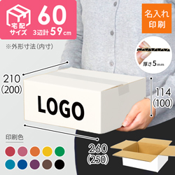 【名入れ印刷】宅配60サイズ ダンボール箱・白(3辺計59cm)