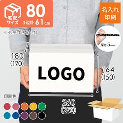 【名入れ印刷】定番ダンボール箱・白(3辺計61cm)
