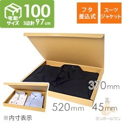 【宅配100サイズ】スーツ・ジャケット用ダンボール箱