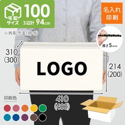 【名入れ印刷】宅配100サイズ ダンボール箱・白(3辺計94cm)