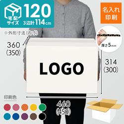 【名入れ印刷】宅配120サイズ ダンボール箱・白(3辺計114cm)