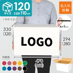 【名入れ印刷】宅配120サイズ ダンボール箱・白(3辺計110cm)