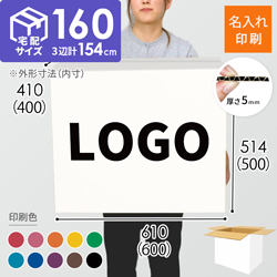 【名入れ印刷】宅配160サイズ ダンボール箱・白(3辺計154cm)