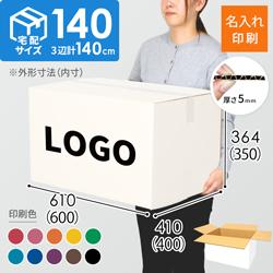 【名入れ印刷】宅配140サイズ ダンボール箱・白(3辺計140cm)