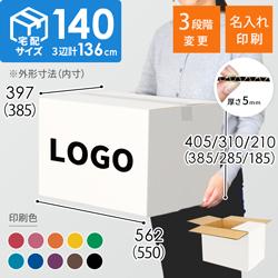 【名入れ印刷】宅配140サイズ ダンボール箱・白(高さ変更可能)