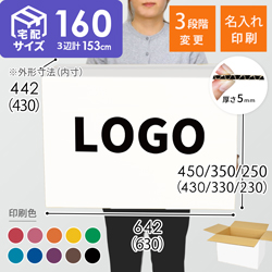 【名入れ印刷】宅配160サイズ ダンボール箱・白(高さ変更可能)