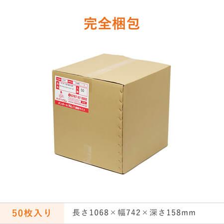 【宅配120サイズ】スーツ・ジャケット用ダンボール箱
