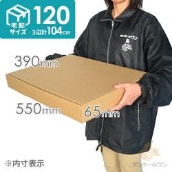 【宅配120サイズ】スーツ・ジャケット用ダンボール