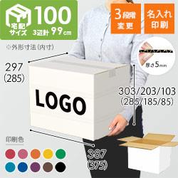 【名入れ印刷】宅配100サイズ ダンボール箱・白(高さ変更可能)
