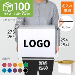 【名入れ印刷】宅配100サイズ ダンボール箱・白(クロネコボックス10)