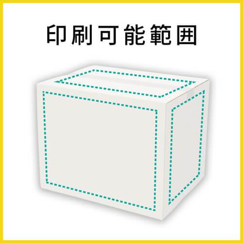 【名入れ印刷】宅配120サイズ ダンボール箱・白(高さ変更可能)