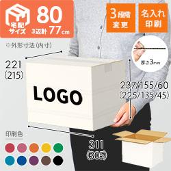 【名入れ印刷】宅配80サイズ ダンボール箱・白(高さ変更可能)