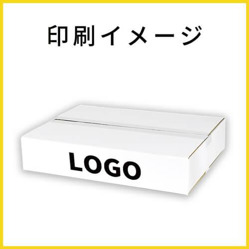 【名入れ印刷】宅配120サイズ ダンボール箱・白 薄型(600×430×130mm)