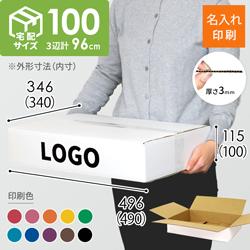 【名入れ印刷】宅配100サイズ ダンボール箱・白 薄型(490×340×100mm)