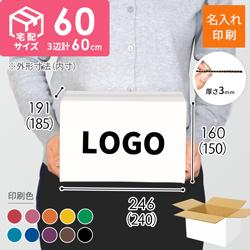 【名入れ印刷】宅配60サイズ ダンボール箱・白(最大サイズ3辺60cm)