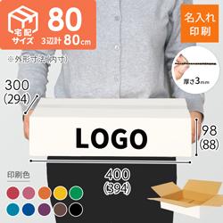 【名入れ印刷】宅配80サイズ ダンボール箱・白 薄型(最大サイズ3辺80cm)