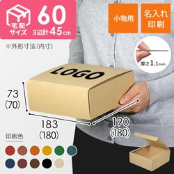 【名入れ印刷】フリーボックス(底面18cm角・深さ7cm)