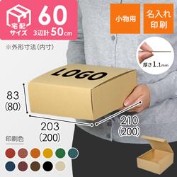 【名入れ印刷】フリーボックス(底面20cm角・深さ8cm)