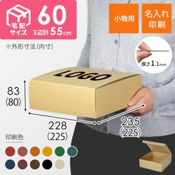 【名入れ印刷】フリーボックス(底面22.5cm角・深さ8cm)