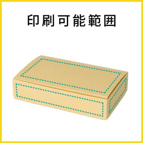 【名入れ印刷】フリーボックス(内寸:275×165×60mm)