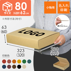 【名入れ印刷】フリーボックス(底面A4・深さ6cm)