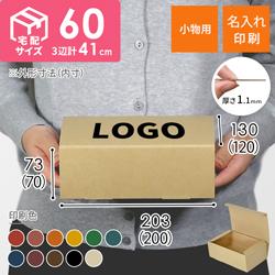 【名入れ印刷】フリーボックス(内寸:200×120×70mm)